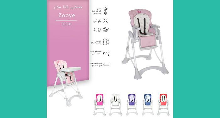 خرید صندلی غذا با قیمت مناسب در سایت زویی